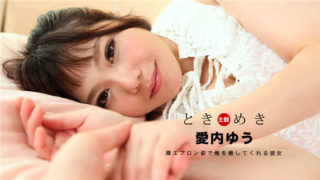 JAV – The best girl who will heal me with a naked apron – Yuu Aiuchi